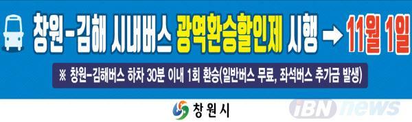 본부장창원-김해 시내버스 광역환승할인 11월 1일부터 시행.jpg