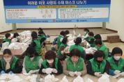 영도구 새마을회 수제 마스크 6,500개 제작