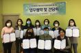 영도구보건소·영도구정신건강복지센터, 지역아동센터와 업무 협약 체결