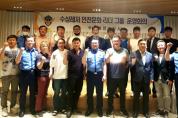 부산해경,'수상레저 안전문화 리더그룹 회의'개최