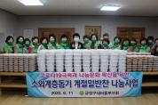 금정구 새마을부녀회, 계절 밑반찬 나눔 행사 개최