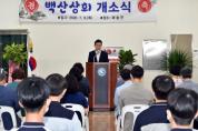 전영근 부산교육국장, 9일 서부산공고 '백산상회' 개소 격려