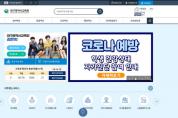 대구시교육청, 홈페이지 디자인 개편 및 기능 개선