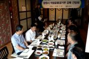 창원시, 직장운동경기부 감독과 간담회 개최