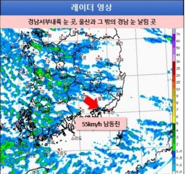 오늘 오후까지 경남서부 눈, 부산 울산 경남 눈날림곳 -