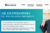 시교육청, 새로운 대입 진학상담프로그램 '쎈진학(Sen-Jinhak)' 개발・보급