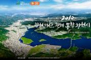 창원시, 통합10주년 기념 온라인 이벤트 실시