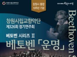 시립교향악단 베토벤 시리즈Ⅱ'운명'교향곡 선사