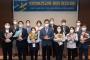 항만공사, 「2020 산업안전보건강조주간」