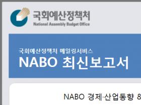 NABO 경제·산업동향 & 이슈(제 6호)