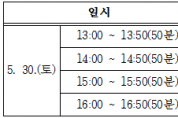 부산교육청, 30일 사관학교 온라인 입시설명회 개최
