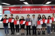 부산디자인진흥원 대학생 서포터즈 '디자人'1기 발대식