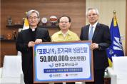 천주교부산교구 신부, 5천만 원 성금 전달