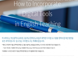 부산교육청, 디지털 도구 활용 영어 교수학습 사이트 개설