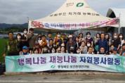 충북도 보건환경연구원, 생산적 일손봉사 구슬땀 흘려