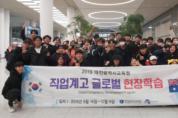 대전교육청, 글로벌 현장학습 6년 연속 우수사업단 선정 쾌거
