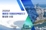 부산시, 「해운대 국제회의복합지구 활성화 사업」 본격 추진