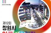 창원시, 제12회 아름다운간판 공모전 및 전시회 개최