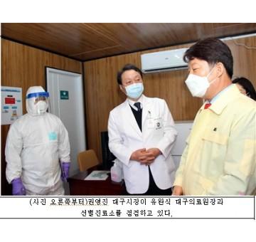 대구의료원 방문 신종코로나바이러스감염증 대응 현장 점검