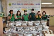 한국자유총연맹청학1동분회, 「무더운 여름 함께하는 시원한 청학마을」 행사