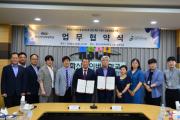 부산영재교육진흥원, 화신사이버대학교와 업무협약 체결