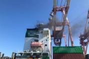 부산항에서 매연으로 해양을 오염시킨 선박 검거