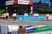 서3동 새마을부녀회, 사회적 거리두기 캠페인 실시