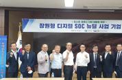 창원시,'창원형 디지털 SOC 뉴딜 사업'기업 대상 설명회 개최