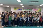 거제1동, 사랑의 매실청 나눔 행사 개최