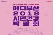 '메디부산 2018! 시민건강박람회 운영