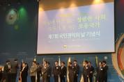 대구시교육청, '국민권익의 날 기념식'에서 국무총리 표창 수상