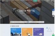 부산항만공사, 부산항 물류정보 공유 플랫폼 「ChainPortal」본격 운영