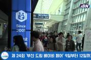 제 24회 부산드림베이비페어 9일부터 12일까지 개최