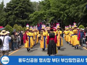 부산 조선통신사축제 200년전 그날처럼..