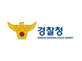 경찰청, 위협행위 반복신고 일제점검 결과