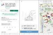 'S-Taxi앱' 6.1 시범오픈… 시민이 빈 택시 선택해 탄다