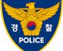 경찰청·과학기술정보통신부, 제5회 과학치안 아이디어 공모전 개최