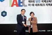 '국제교육도시연합 아‧태 네트워크' 지역회의 개최