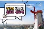 대전의 멋·맛·즐! 제5회 대전시 블로그공모전 개최