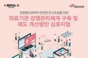 서울시, 81개소 중소 병·의원 원내 '감염관리 현장컨설팅'… 25일 성과 공유 '심포지엄'