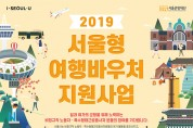 서울시, 비정규직 노동자 등 2천명에 휴가비 첫 지원