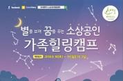 소상공인 가족 초청 힐링캠프 개최
