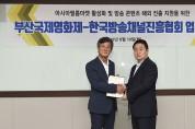 부산국제영화제, 한국방송채널진흥협회 업무협약 체결!
