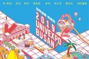 최대 규모 대학생활 「2019 유니브엑스포 부산」정보 박람회가 온다!