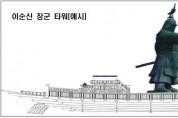 창원시, 100m 규모 이순신 장군 타워 건립 계획 밝혀