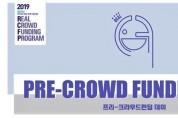 부산시와 센탑(CENTAP), 「프리-크라우드펀딩 데이」 개최