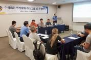 부산해경, 수상레저 안전문화 리더 그룹 8차 회의 개최