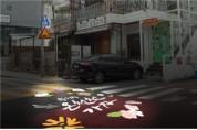 부산시, '우리동네 골목활력 증진사업' 선정골목 전면 지원