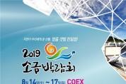 자연이 준 선물, 갯벌 천일염 - '2019년 소금박람회'