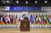 부산보훈청, 유엔군 참전의 날 기념식 개최